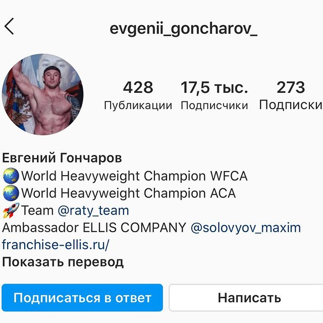 Евгений Гончаров @evgenii_goncharov_ Боец Ares Чемпион Akhmat MMA и АСА